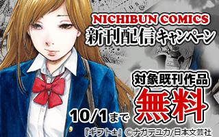 NICHIBUN COMICS 新刊配信キャンペーン