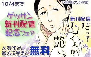 ゲッサン新刊配信記念フェア!