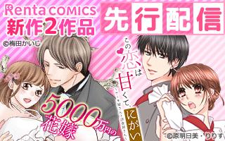 Rentaコミックス新作連載開始&先行配信!