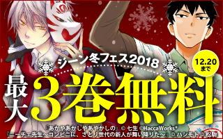 ジーン冬フェス 2018