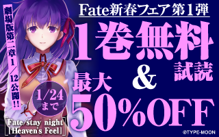 Fate新春フェア