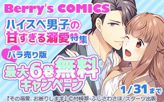 Berry′s COMICS ハイスペ男子の甘すぎる溺愛特集 最大5巻無料キャンペーン