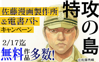 佐藤漫画製作所・電書バトキャンペーン
