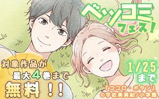 ベツコミフェス!〜1月〜