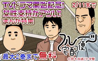 『フルーツ宅配便』TVドラマ開始記念!女性支持がアツい!まんが