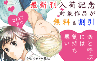 人気作品の最新刊が配信開始!