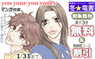 you your you yours マンガ特集
