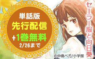 単話版先行配信&1巻無料!