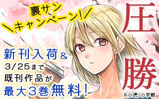 「圧勝」新刊配信記念!裏サンキャンペーン