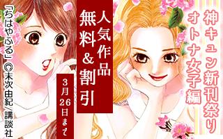 神きゅん新刊祭り<オトナ女子編>