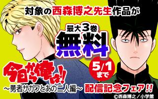 新刊配信記念フェア!