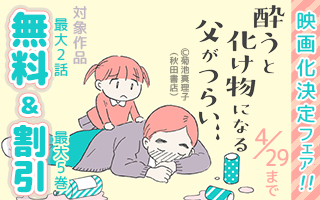 映画化決定フェア☆