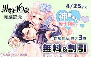 神きゅん新刊祭り&ネクストブレイク祭り