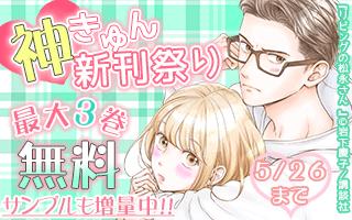 神きゅん新刊祭り ガール編&オトナの恋愛編
