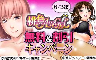 「桃色エンジェル」無料&割引キャンペーン