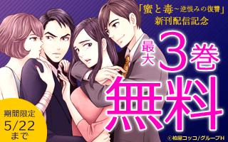 『蜜と毒〜逆恨みの復讐 』新刊配信記念!