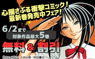 心揺さぶる衝撃コミック!