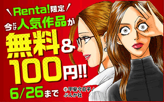 Renta!限定 今だけ人気作品が無料&100円キャンペーン