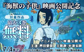 『海獣の子供』映画公開記念!