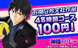 芳文社作品48時間コース100円追加!