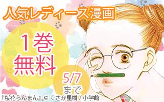 人気レディース漫画1巻無料!