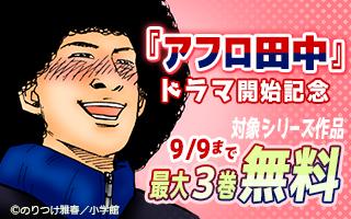 『アフロ田中』ドラマ開始記念