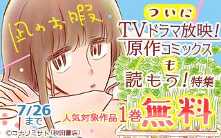 「凪のお暇」TVドラマ放映フェア