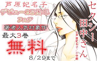 「セクシー田中さん」新刊配信!芦原妃名子デビュー25周年フェア
