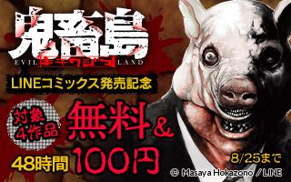 「鬼畜島」LINEコミックス発売記念☆