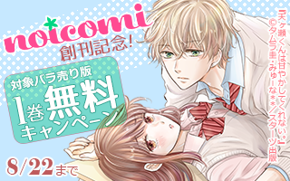noicomi創刊記念! 1巻無料キャンペーン