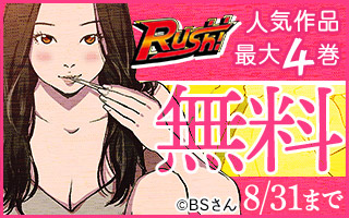 Rush!人気作品最大4巻無料