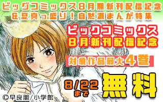 ビッグコミックス8月期新刊配信記念&夏真っ盛り!自然派まんが特集