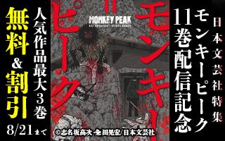 「モンキーピーク」最新刊配信記念!