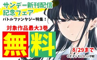 サンデー新刊配信記念フェア&バトルファンタジー特集!