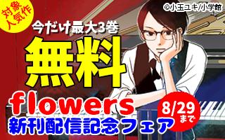 flowers新刊配信記念 夏祭りフェア!