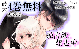「ハツコイ×アゲイン」新刊配信!