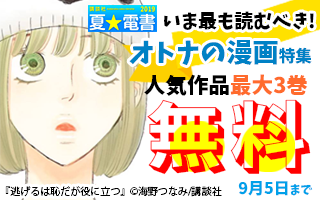 【夏☆電書】いま最も読むべきオトナの漫画特集