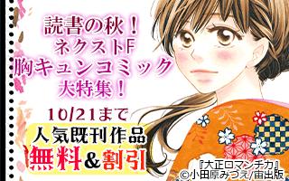 ネクストF胸キュンコミック大特集!