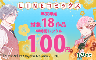 LINEコミックス2019年☆年末年始100円キャンペーン