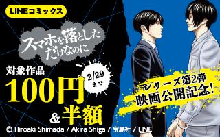 映画公開記念!LINEコミックス100円&レンタル半額キャンペーン