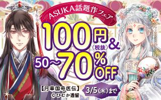 月刊ASUKA創刊34周年フェア