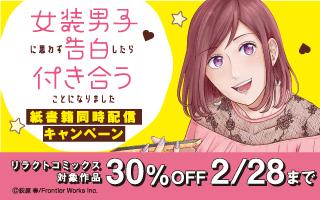 リラクトコミックス2月新刊配信キャンペーン