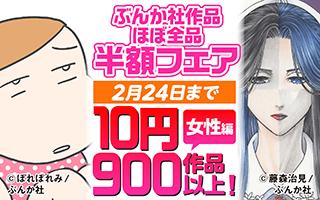 ぶんかの日キャンペーン 女性向け編