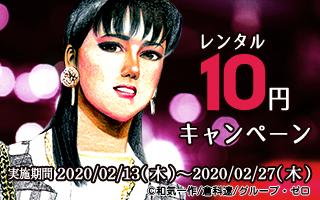 『女帝』他青年漫画10円キャンペーン
