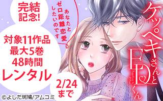 『ケッペキさんとEDくん〜あなたとゼロ距離恋愛したいのです〜』完結!