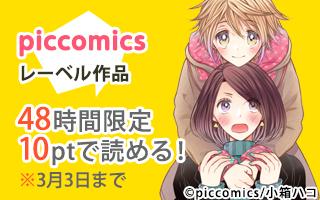 【piccomics】作品割引キャンペーン