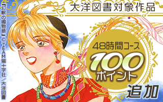 大洋図書[女性向け]☆48時間コース100ポイント