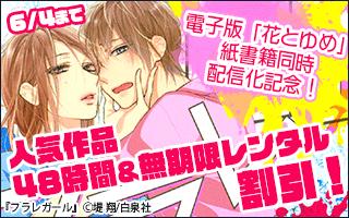 電子版「花とゆめ」紙書籍同時配信化記念フェア!