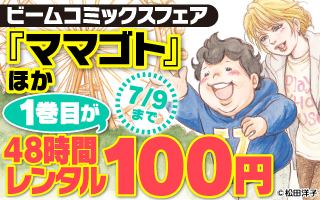 ビームコミックス48時間100円フェア