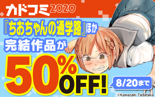カドコミ 2020 電子版【第2弾】